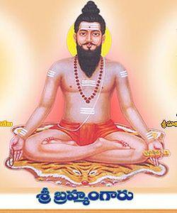 Bramham Gari Matham - Mydukur(Kadapa(dist))